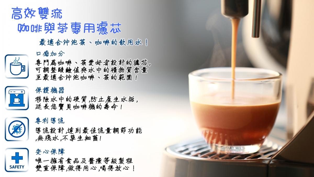 長效八周 咖啡與茶專用濾芯 3