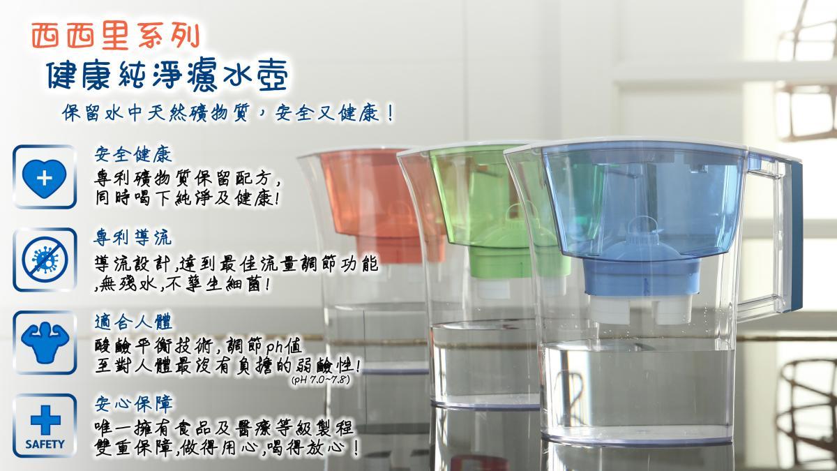 西西里系列 高效雙流濾水壺 3L 3